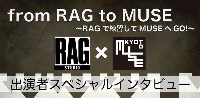 from RAG to MUSE | スタジオラグ