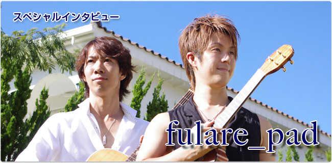 fulare_pad | スタジオラグ