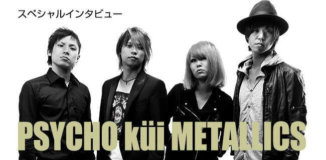 PSYCHO küi METALLICS | スタジオラグ