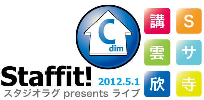 ライブイベント「Staffit!」   スタジオラグ