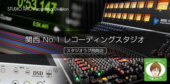 関西No1レコーディングスタジオ誕生。