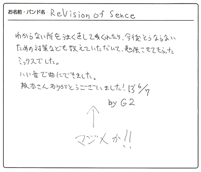 ReVision of Sence 様