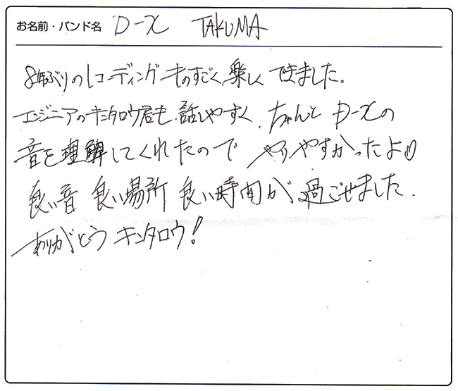 D-X TAKUMA 様