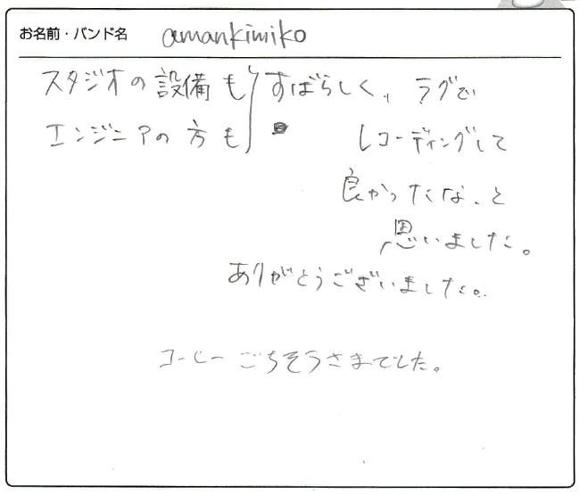 amankimiko 様