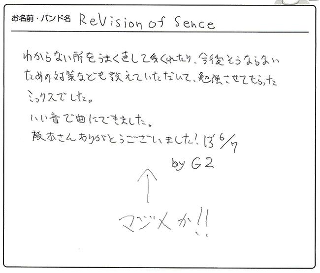 ReVision of Sense 様
