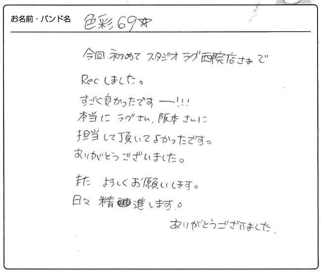 色彩69☆ 様