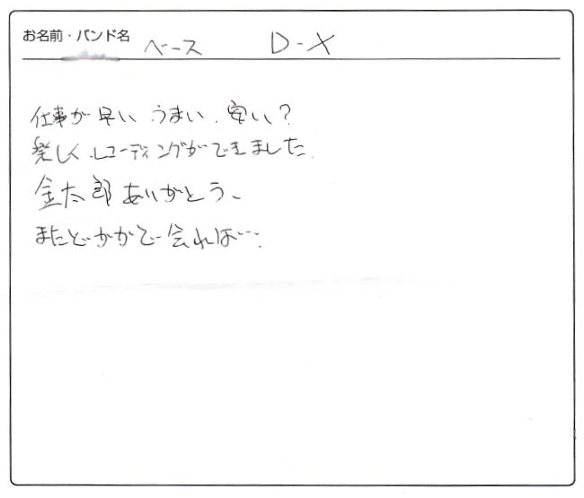 D-X DAI-CHAN 様