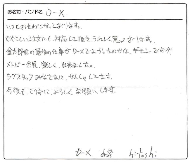 D-X HITOSHI 様