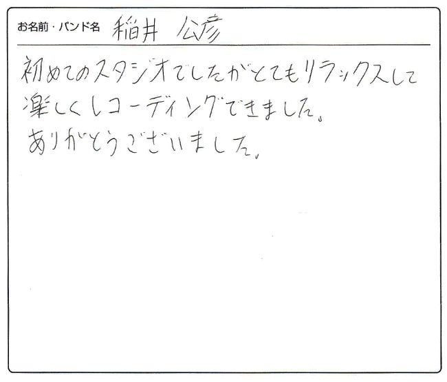 稲井 公彦 様