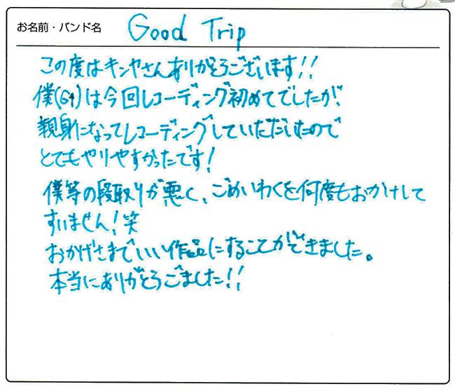 Good Trip様