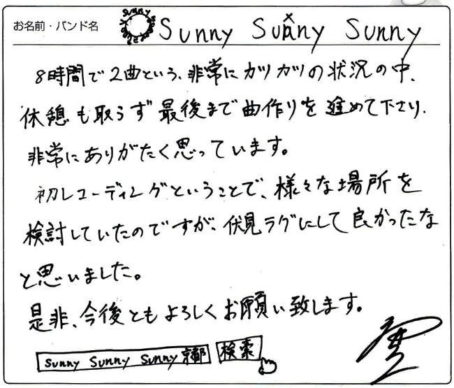 Sunny Sunny Sunny 様