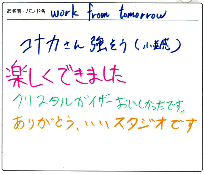 work from tomorrow 様