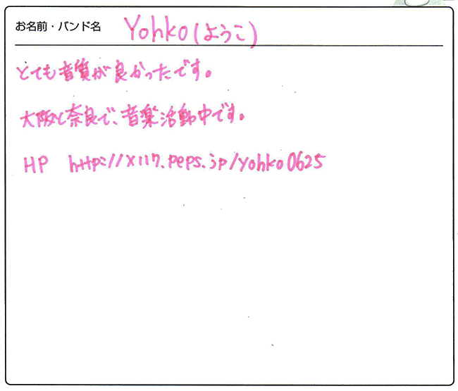 Yohko 様