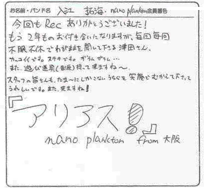 入江拓海(nano plankton)様