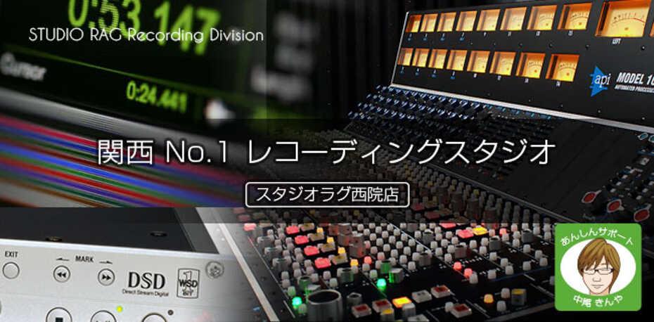 関西No1レコーディングスタジオ誕生。 | スタジオラグ
